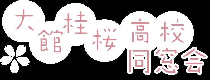 秋田県立大館桂桜高等学校同窓会